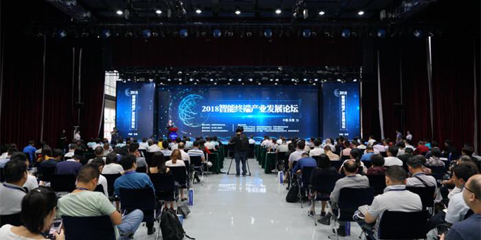 市科协成功举办2018智能终端产业论坛