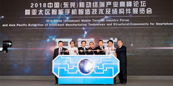 市科协成功组织举办2018 中国(东莞)移动终端产业高峰论坛暨亚太区智能手机结构件展览会