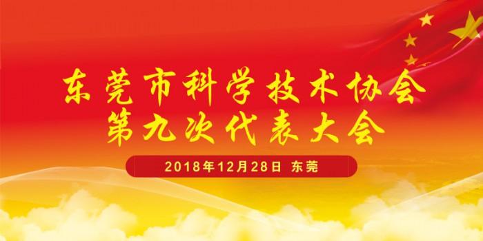 市科协第九次代表大会将于12月28日召开
