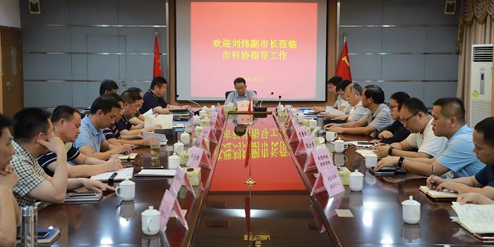 刘炜副市长莅临市科协指导工作