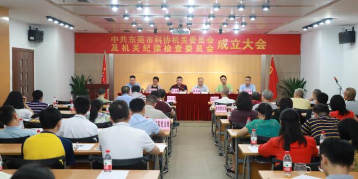 中共东莞市科协机关委员会及机关纪律检查委员会成立