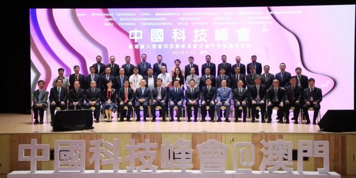 市科协一行赴澳门参加中国科技峰会