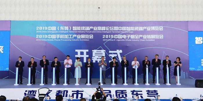 市科协成功举办2019中国(东莞)智能终端产业高峰论坛