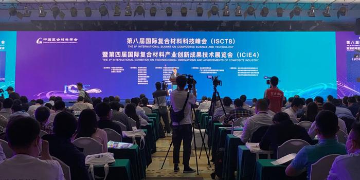 院士专家云集东莞,湾区新材料产业显现创新优势——第八届国际复合材料科技峰会隆重举办