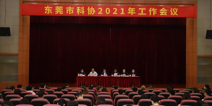 东莞市科协2021年工作会议顺利召开