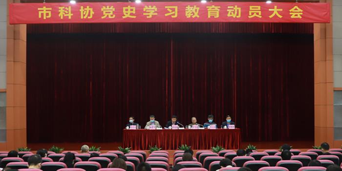 市科协召开党史学习教育动员会议