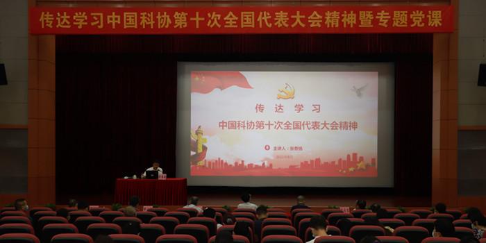东莞市科协系统传达学习贯彻中国科协第十次全国代表大会精神会议召开